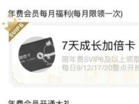 QQ年费超级会员V6,抢7天成长加倍卡