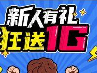 广东移动玩咖公众号新人有礼,免费送1G移动流量