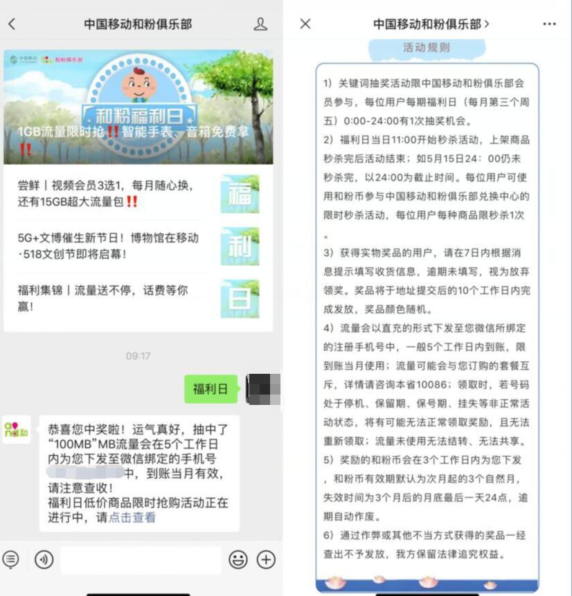 中国移动和粉俱乐部福利日抽奖送100 500M流量 中国移动和粉俱乐部 免费流量 活动线报  第2张