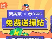 奥买家大牌日XQQ音乐抽奖送2个月豪华绿钻会员 豪华绿钻 QQ音乐 免费会员VIP 活动线报  第1张