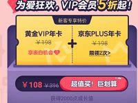 爱奇艺情系VIP限时5折,108元1年爱奇艺会员+京东PLUS会员