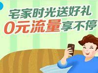 广东移动宅家时光BUG,0元领10G广东移动流量 10G广东移动流量 广东移动流量 免费流量 活动线报  第1张