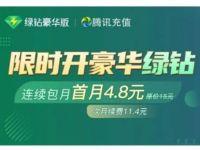 4.8元开通1个月绿钻,限时开豪华绿钻连续包月首月 4.8元1个月绿钻 豪华绿钻 QQ音乐 免费会员VIP 活动线报  第1张