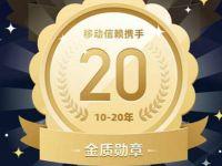 中国移动感恩20年,免费领5大权益服务勋章