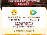 开通1年苏宁SUPER会员X腾讯视频VIP,低至83元 苏宁SUPER会员 腾讯视频VIP 免费会员VIP 活动线报  第1张