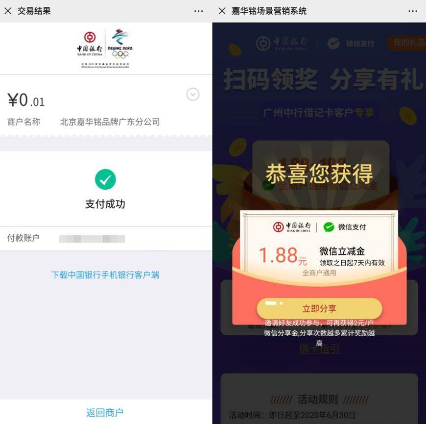 广州中行借记卡支付1分钱送1.88 188元微信立减金 中国银行 微信立减金 微信红包 活动线报  第3张