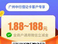 广州中行借记卡支付1分钱送1.88-188元微信立减金