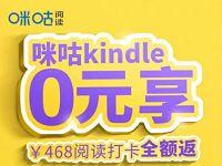 价值468元咪咕kindle阅读器,打卡100天0元购 咪咕kindle阅读器0元购 免费实物 活动线报  第1张
