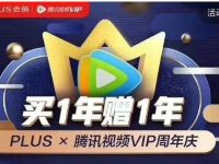 超值148元开通1年腾讯视频VIP+【2年】京东PLUS 腾讯视频VIP 京东PLUS 活动线报  第1张