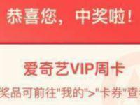 招商银行分享小麦520演唱会抽奖送7天爱奇艺会员 招商银行 爱奇艺VIP会员 免费会员VIP 活动线报  第1张