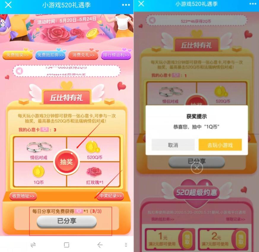 手机QQ小游戏520礼遇季分享抽奖送1个Q币奖励 小游戏520礼遇季 免费Q币 活动线报  第3张