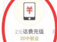 广东中国银行1分幸运月月抽,抽中银豆亲测2元话费