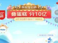 京东叠蛋糕分10亿,首次邀请送2元左右微信红包