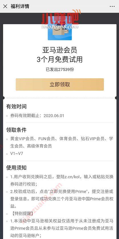 爱奇艺VIP会员专享,亚马逊会员3个月免费试用 亚马逊会员 免费会员VIP 活动线报  第3张