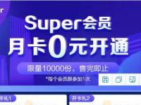 9.9元开通苏宁Super会员月卡,0撸9.9元实物商品 苏宁Super会员 免费会员VIP 活动线报  第1张