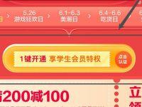 京东学生会员618,学生3元开1个月腾讯视频会员
