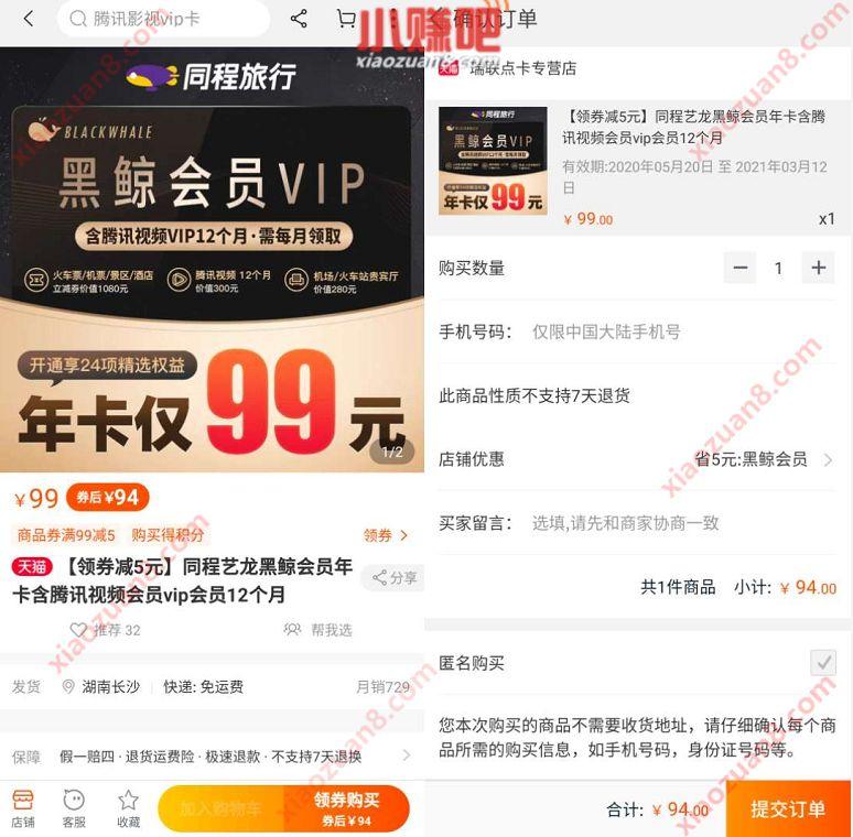 94元购买1年黑鲸会员VIP+腾讯视频会员VIP 腾讯视频会员 黑鲸会员 免费会员VIP 活动线报  第2张