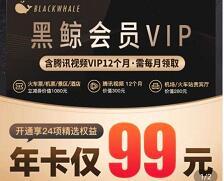 94元购买1年黑鲸会员VIP+腾讯视频会员VIP 腾讯视频会员 黑鲸会员 免费会员VIP 活动线报  第1张