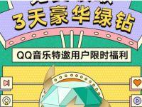 QQ音乐豪华绿钻特邀用户抽奖送3天豪华绿钻会员