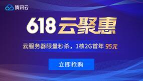 腾讯云618云聚惠,95元购买1核2G腾讯云服务器1年 腾讯云618云聚惠 腾讯云服务器 优惠卡券 活动线报  第1张