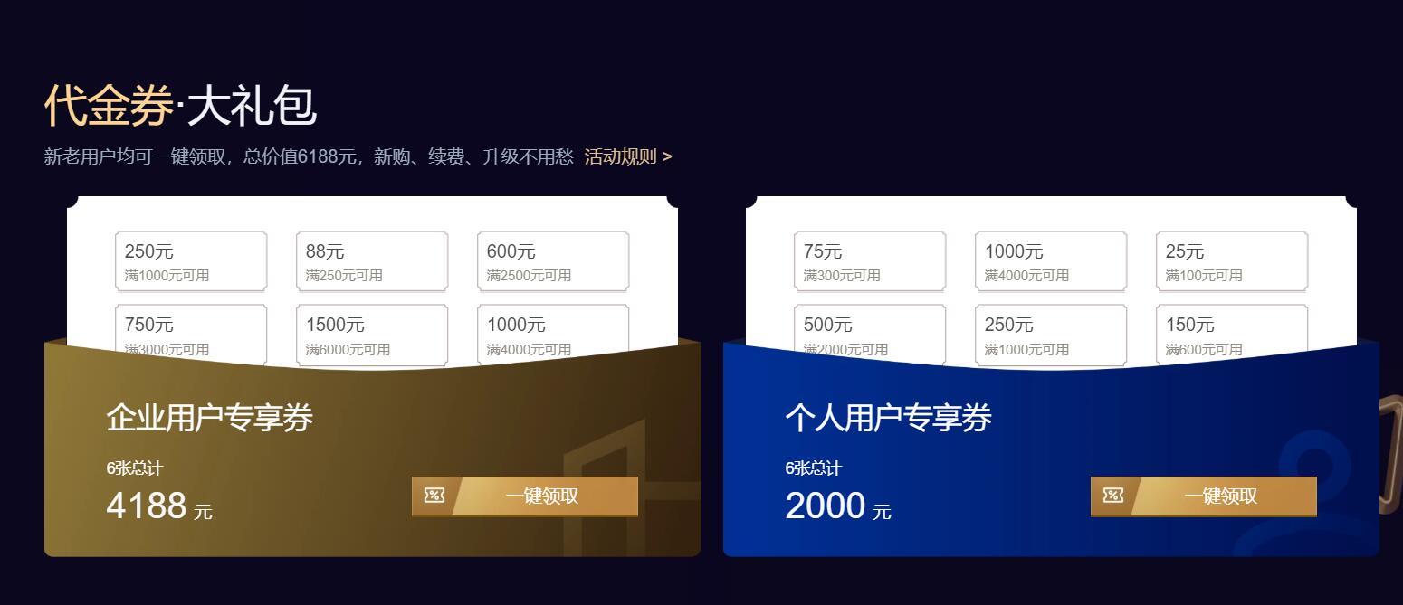 腾讯云618云聚惠,95元购买1核2G腾讯云服务器1年 腾讯云618云聚惠 腾讯云服务器 优惠卡券 活动线报  第3张