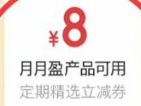 京东金融冲榜得奖金,1000元月标撸18元现金红包