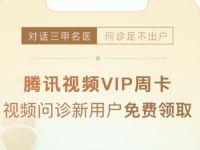 平安健康APP新注册,免费领7天腾讯视频会员周卡 免费腾讯视频会员 腾讯视频会员 免费会员VIP 活动线报  第1张