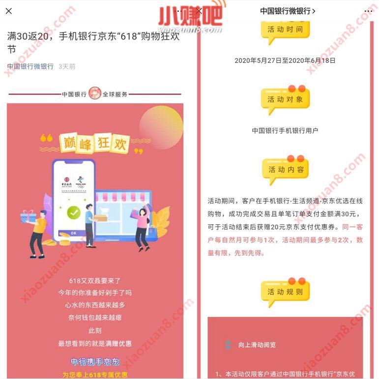 """手机银行京东""""618""""购物狂欢节,支付满30返20 中国银行满30返20 京东 优惠卡券 优惠福利  第3张"""