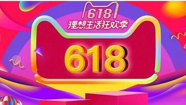 天猫&京东618超级红包,收藏每天领最高618元红包