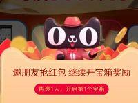 天猫淘宝618签到+邀请好友开宝箱送16-618元淘宝红包