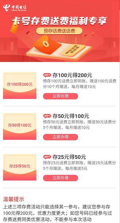 广西电信卡号存费诉送费福利专享,最高充100送200话费 广西电信 免费话费 活动线报  第3张