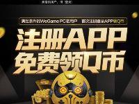 WeGame老用户,手机端APP注册送1-888个Q币