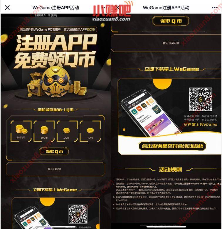 WeGame老用户,手机端APP注册送1 888个Q币 WeGame 免费Q币 活动线报  第3张