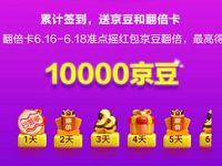 京东618红包雨狂撒10亿福利,签到邀请抢8888京豆