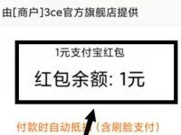 天猫3CE官方旗舰店加入会员送1元支付宝红包