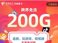电信无敌星卡申请地址,19元月租享3G通用流量+200G定向流量