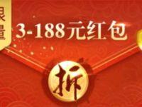 乱世王者电竞顶流助镇,新注册送3-188元微信红包