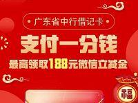 广东中国银行支付1分钱抽最高188元微信立减金