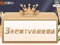 3天芒果TV会员免费送,免费观看VIP剧情+蓝光跳广告