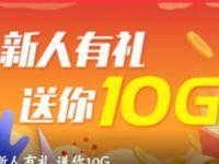 广东移动粤享5G新人有礼送7天10G广东移动流量