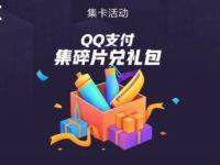 QQ支付集碎片兑礼包,集卡兑换红包/Q币/实物