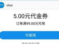 VIVO手机免费领取3元/4元/5元3张话费充值券