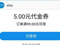VIVO手机免费领取3元/4元/5元3张话费充值券 VIVO钱包话费券 免费话费 活动线报  第1张