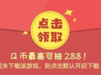 腾讯手游众生游下载体验,分享抽2-188个Q币奖励