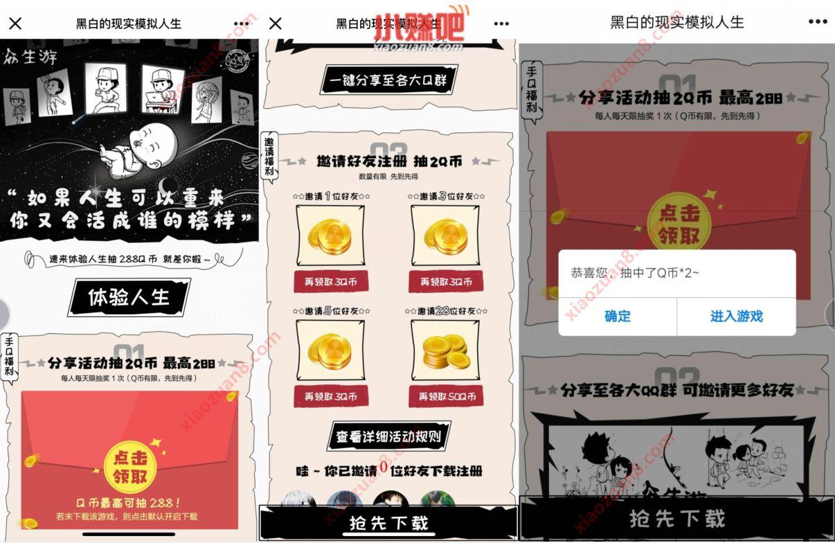 腾讯手游众生游下载体验,分享抽2 188个Q币奖励 众生游 免费Q币 活动线报  第3张