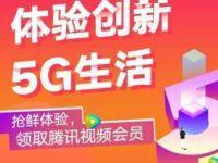 福建联通体验创新5G生活,报名领30天腾讯视频VIP