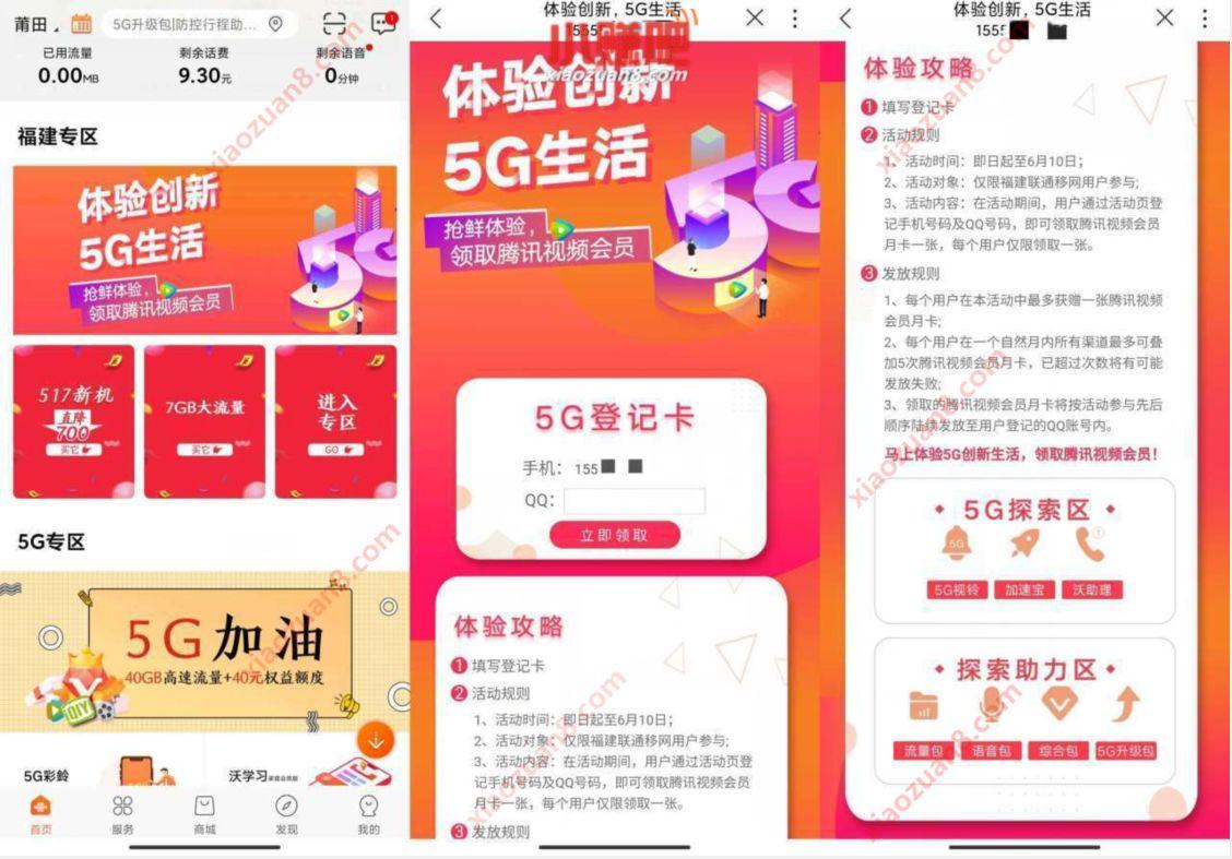 福建联通体验创新5G生活,报名领30天腾讯视频VIP 腾讯视频会员 免费会员VIP 活动线报  第2张