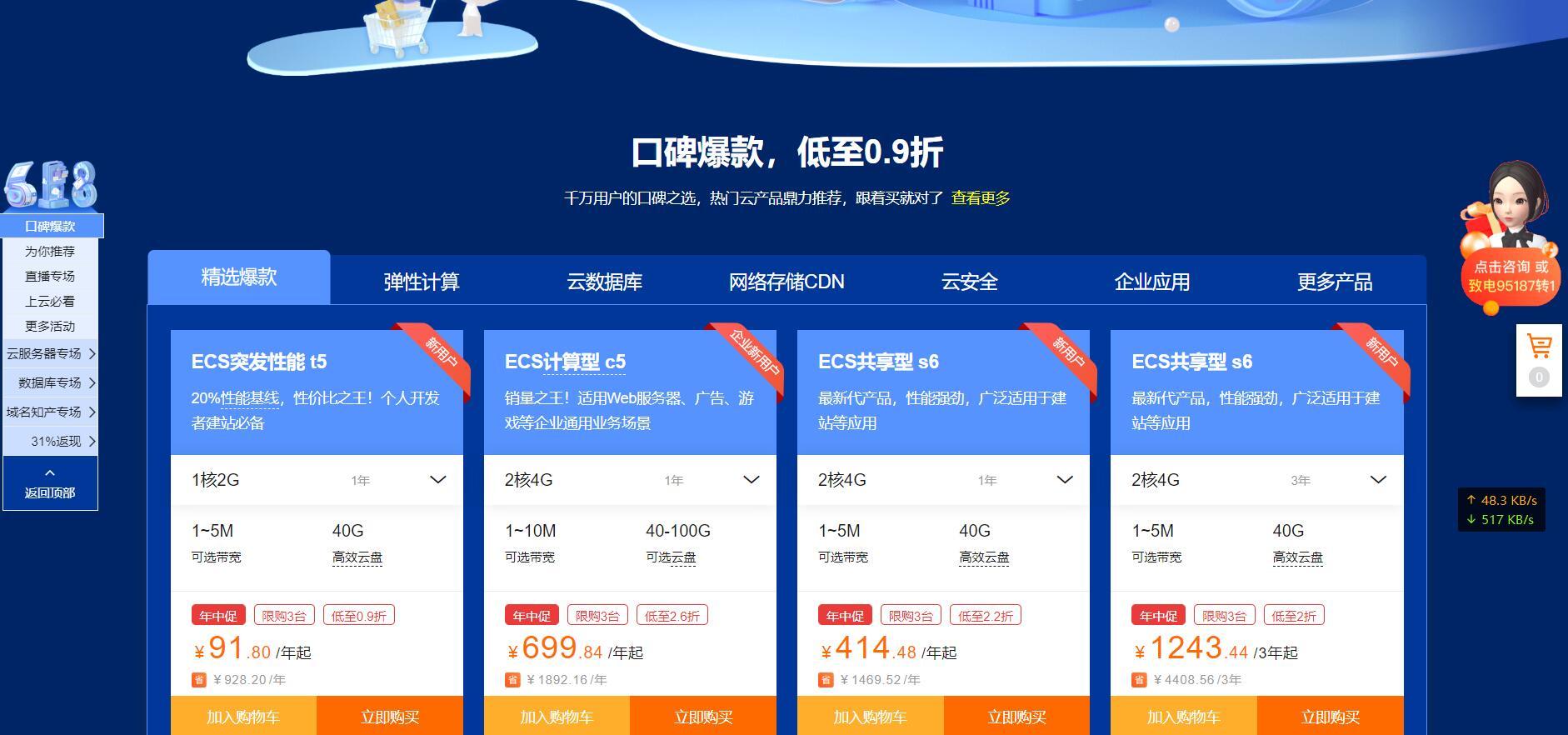 阿里云618年中促亿元补贴,91.8元购买1核2G云服务器 阿里云服务器 优惠卡券 优惠福利  第3张