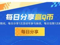 泡泡卡丁车每日分享赢Q币抽1-188个Q币奖励