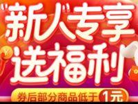 京东新人专享送福利,1.9元撸各种零食纸巾日用